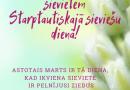 SVEICIENI STARPTAUTISKAJĀ SIEVIEŠU DIENĀ!!!